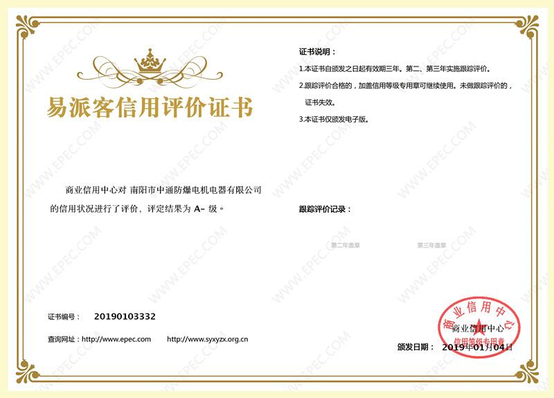 2019年一月份通过法人认证并取得证书