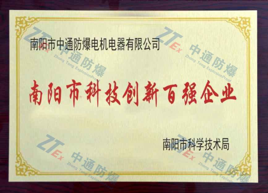 南阳市科技创新百强企业