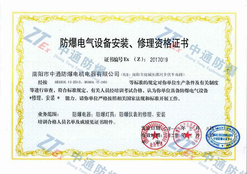 防爆电器设备安装、修理资格证书