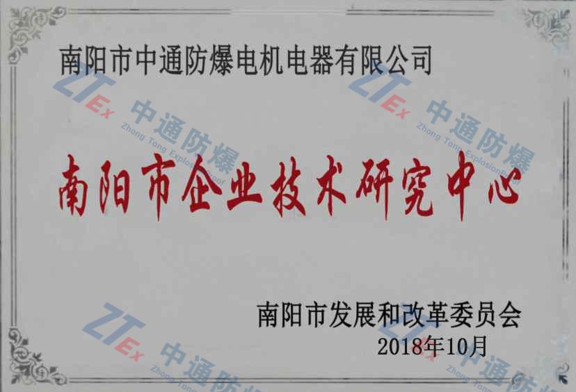 南阳市企业技术研究中心